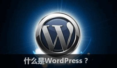 Wordpress建站教程 Wordpress建站 Wordpress主题 Wordpress教程
