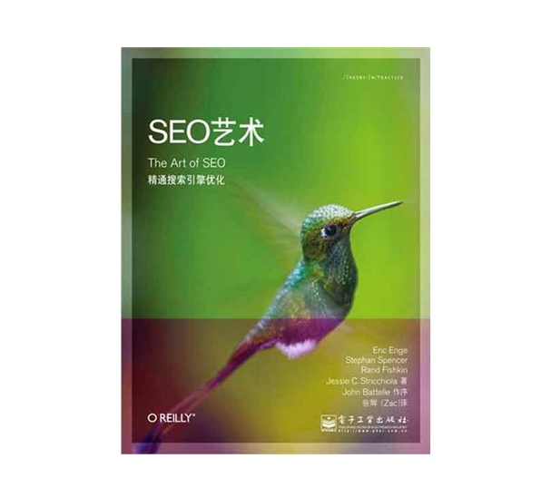The Art of SEO_《SEO艺术》